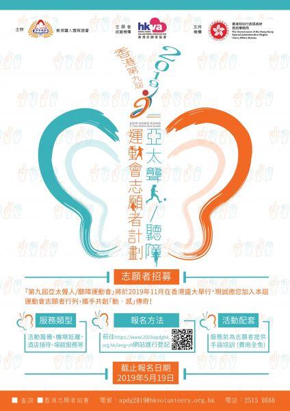 第九屆亞太聾人/聽障運動會